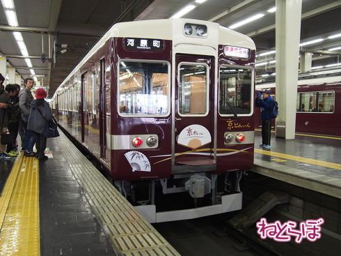 阪急電鉄 快速特急A