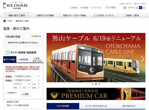 京阪電気鉄道 深夜急行