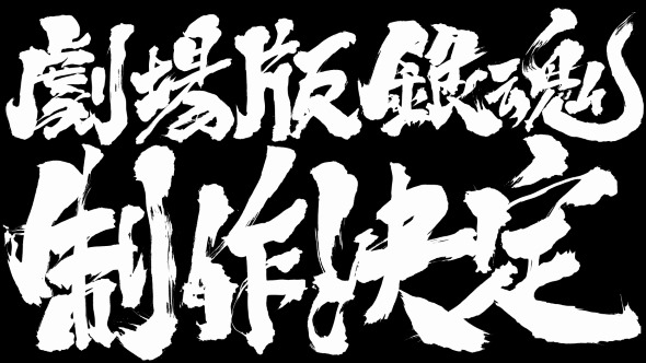 銀魂 劇場版 空知英秋