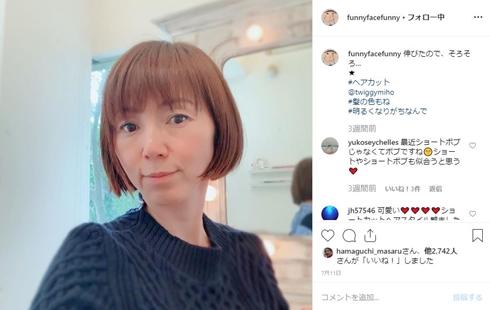 名倉潤 渡辺満里奈 うつ病 鬱病 欝病 ネプチューン 休養