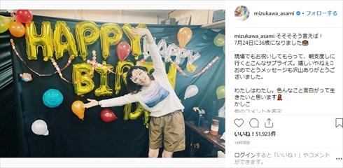 水川あさみ 誕生日 年齢 36歳 インスタ Instagram