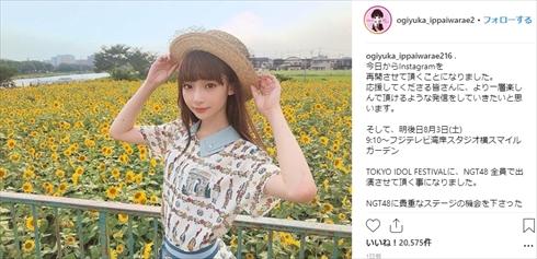 NGT48 TIF TOKYO IDOL FESTIVAL 荻野由佳 おぎゆか 活動再開 インスタ