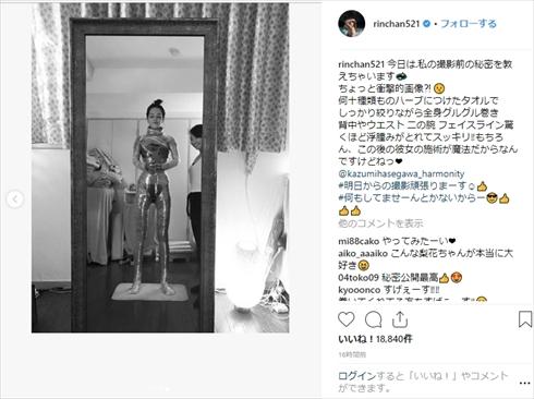 梨花 デトックスボディーラップ Instagram ラップ インスタ