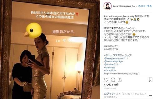 梨花 デトックスボディーラップ Instagram ラップ インスタ 長谷川和美