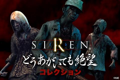 SIREN-どうあがいても絶望コレクション-