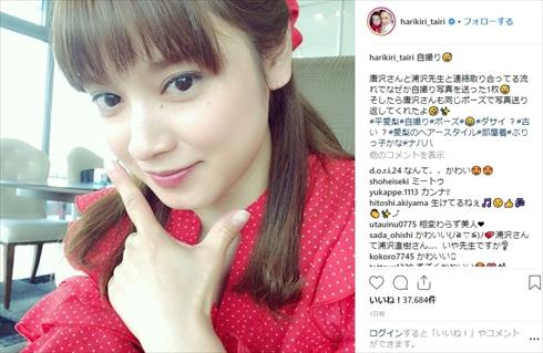 平愛梨 唐沢寿明 浦沢直樹 20世紀少年 カンナ Instagram