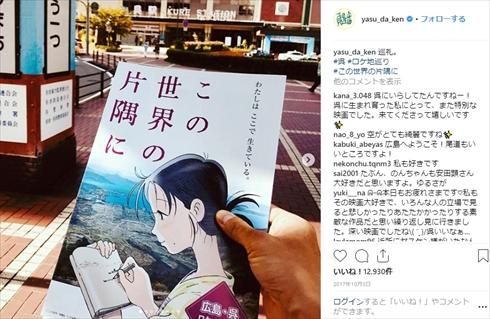 安田顕 この世界の片隅に 地上波 こうの史代 映画 聖地巡礼 呉 広島