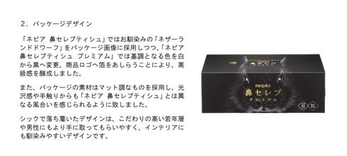 ネピア、さらに上質な鼻セレブ「鼻セレブティシュ プレミアム」発売 ぜいたくな3枚重ね