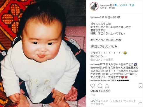 ブルゾンちえみ 誕生日 幼少期 インスタ Instagram 赤ちゃん フローズン・ビーチ