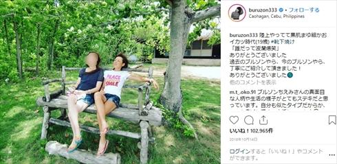 ブルゾンちえみ 誕生日 幼少期 インスタ Instagram 赤ちゃん フローズン・ビーチ 大学 陸上