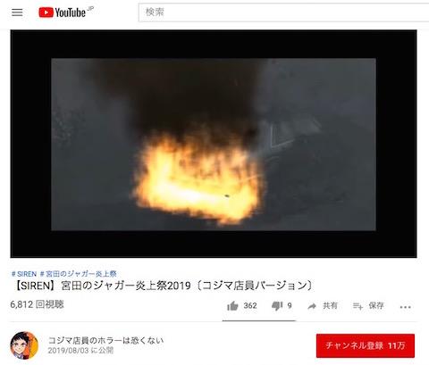 宮田のジャガー炎上祭り SIREN Twitter ネット 風物詩