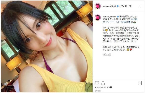 菜々緒 前髪 Instagram 福士蒼汰
