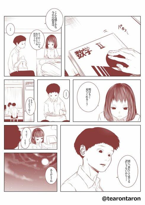 幸せを感じると体調が悪くなる女の子の話01