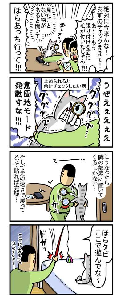 猫 家具 取っ手 かむ あくび フェイント まめきちまめこ ニートの日常 タビ 漫画
