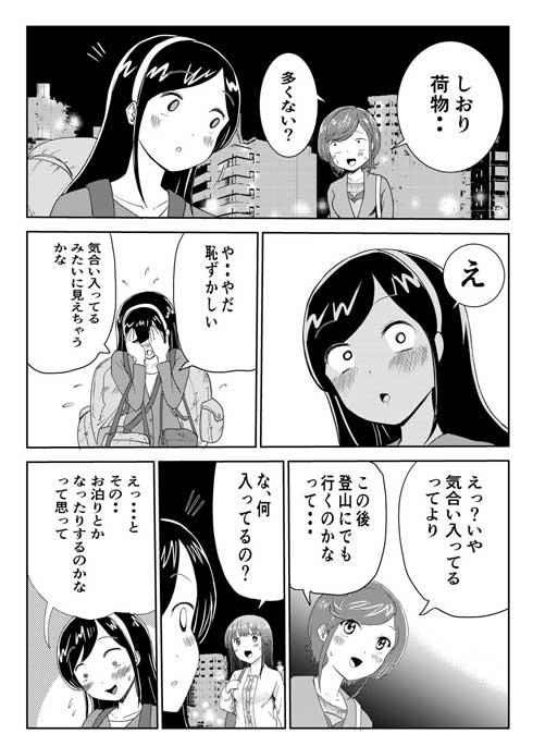 初めて 合コン 参加 女の子 純粋 ピュア 荷物 オセロ 女子会 漫画
