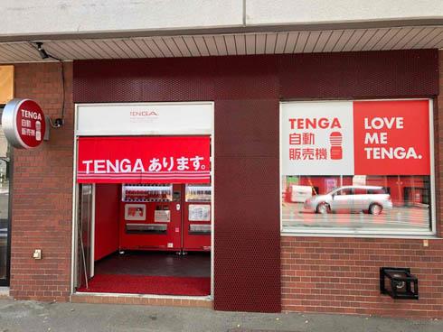 TENGA自販機