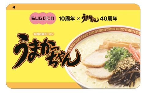 うまかっちゃん40周年記念SUGOCA
