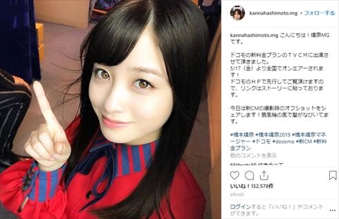 橋本環奈名前漢字Twitter怒ったかんな午前0時、キスしに来てよ