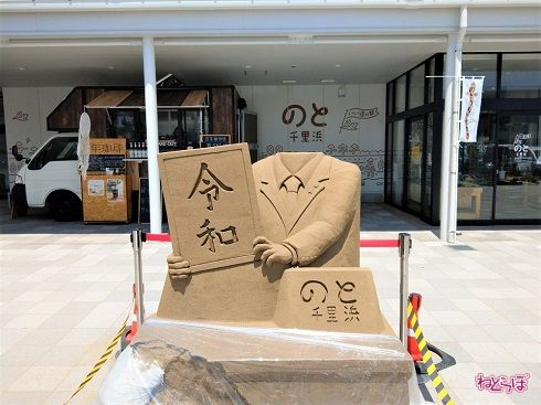 顔ハメ砂像