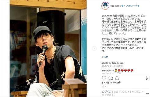 野田洋次郎 RADWIMPS ミュージックステーション Mステ 観覧客 女性限定