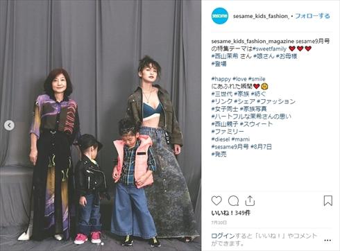 西山茉希 親子3世代 sesame セサミ リンクコーデ 娘 母親 インスタ Instagram
