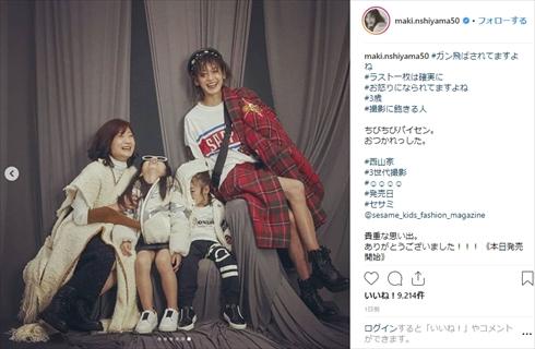 西山茉希 親子3世代 sesame セサミ リンクコーデ 娘 母親 インスタ Instagram 次女