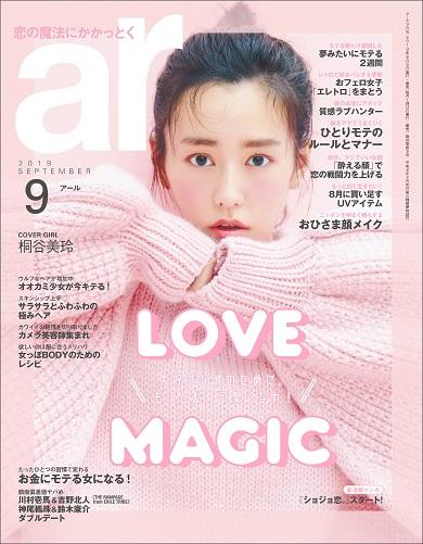 桐谷美玲 ar 9月号 表紙