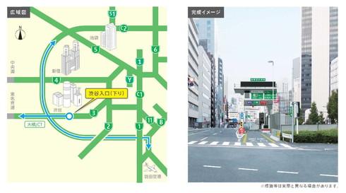 渋谷入口(下り)概要