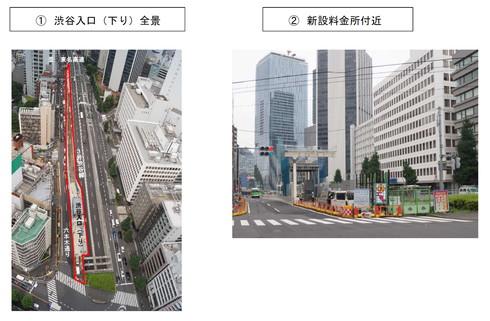 渋谷入口(下り)