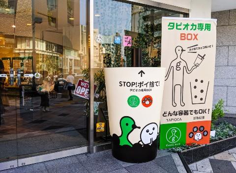 タピオカ専用ゴミ箱
