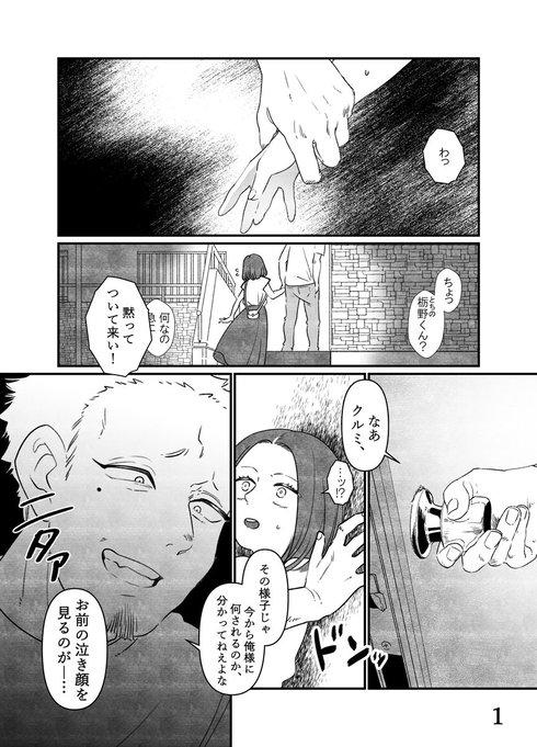 強引で俺様系な彼氏01