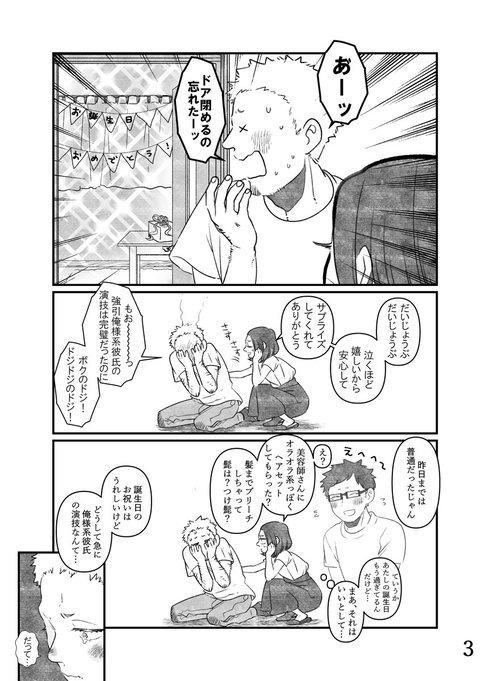 強引で俺様系な彼氏03