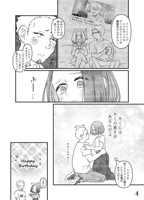 強引で俺様系な彼氏04