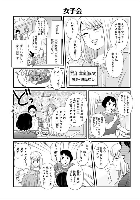 bambi_no_3 ゆる系