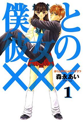 森永あい 山田太郎ものがたり 僕と彼女の××× 漫画家