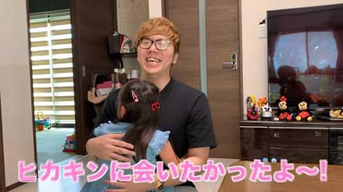 ヒカキン 好き 女の子 HIKAKIN ぬいぐるみ 大号泣 サプライズ ドッキリ 訪問 動画 YouTube