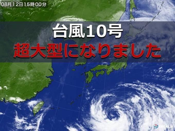 台風時の勤務に関するルールは作成してい ...