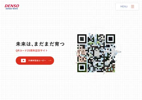 QRコード 開発25周年 デンソーウェーブ 特設サイト