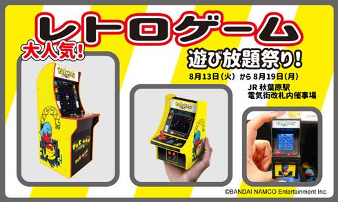 レトロゲーム 遊び放題祭り 秋葉原駅 レトロアーケード ゲーム機 ポップアップストア