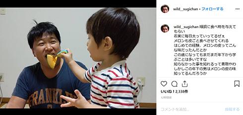 スギちゃん 息子 ワイルド ブログ