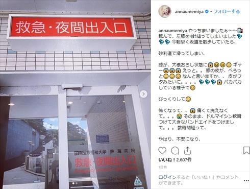 梅宮アンナ けが Instagram 病院 転倒 熱海