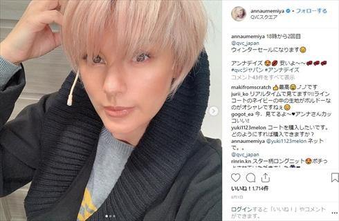梅宮アンナ けが Instagram 病院 転倒