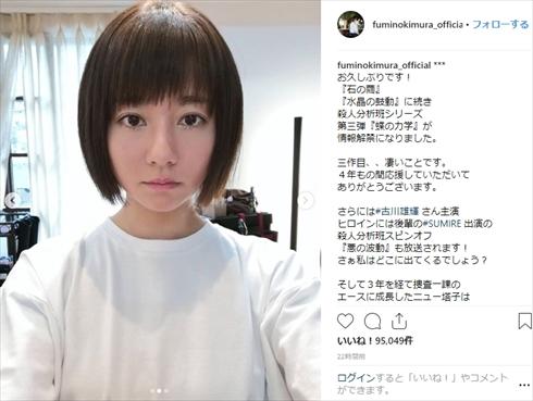 木村文乃 髪型 ヘアスタイル インスタ 殺人分析班 如月塔子