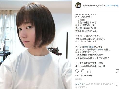 木村文乃 髪型 ヘアスタイル インスタ 殺人分析班 如月塔子 童顔