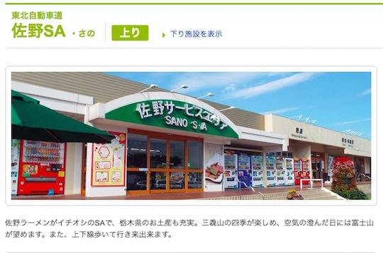 佐野サービスエリア ストライキ 営業休止 NEXCO東日本 ケイセイフーズ