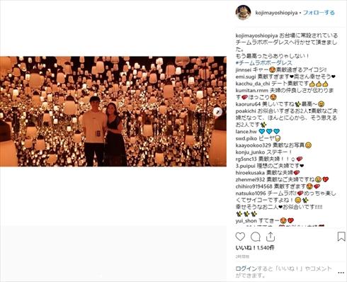 小島よしお 妻 奥さん あい 現在 Instagram