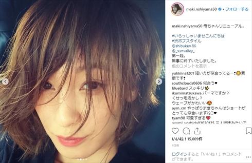 西山茉希 髪 ヘアスタイル ショート インスタ Instagram 現在