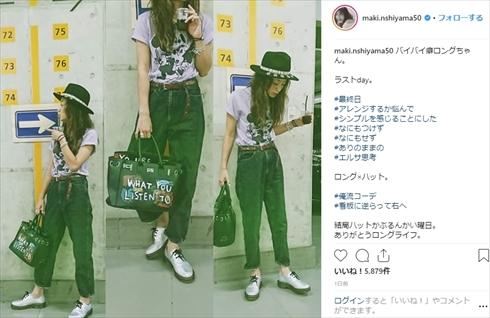 西山茉希 髪 ヘアスタイル ロング パーマ インスタ Instagram 現在