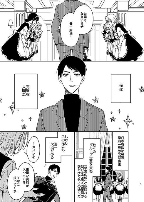 ツレないメイドがポンコツ主人の世話をする話01