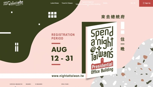 Spend A Night @ Taiwan's Presidential Office Building01